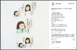 インスタ絵日記しーちゃん