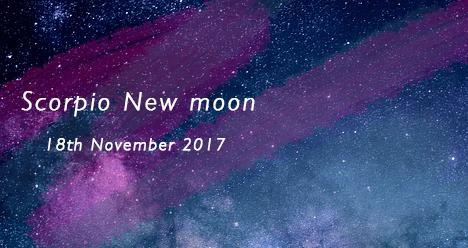 2017年11月18日さそり座の新月