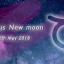 牡牛座の新月
