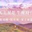 天王星牡牛座時代のメッセージ