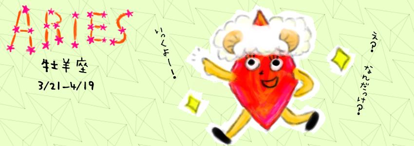 牡羊座の性格・適職・恋愛傾向
