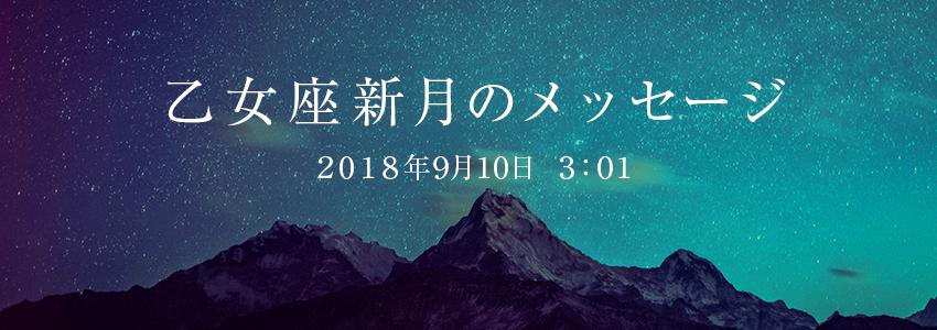 乙女座新月のメッセージ