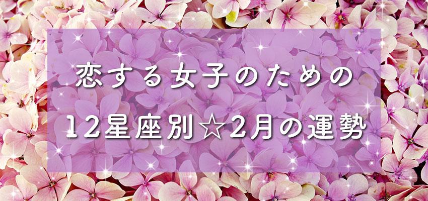 恋する女子のための12星座別☆2月の運勢