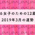 恋する女子のための12星座別2019年3月の運勢