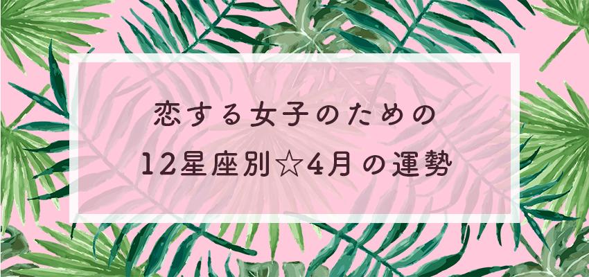 恋する女子のための12星座別☆4月の運勢