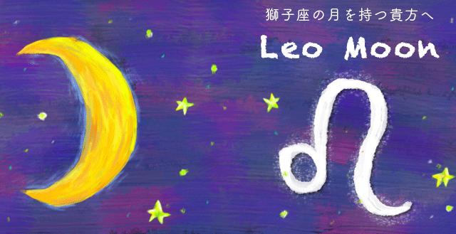 月星座が獅子座の貴方へ